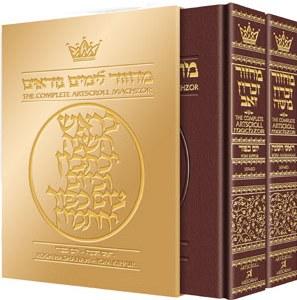 Artscroll Machzorim 2 Volume Slipcased Set Full Size Maroon Leather Sefard