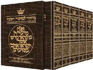 Artscroll Machzorim 5 Volume Slipcased Set Pocket Size Alligator Leather Ashkenaz