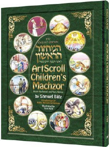 The Artscroll Children's Machzor for Rosh Hashanah and Yom Kippur [Hardcover]