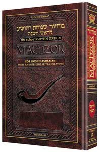 Artscroll The Schottenstein Interlinear Rosh HaShanah Machzor - Full Size - Maroon Leather - Sefard