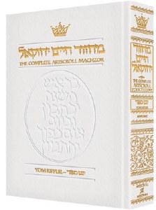 Artscroll Pesach Machzor - Pocket Size - White Leather - Ashkenaz