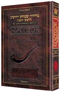Artscroll Schottenstein Edition Interlinear Rosh Hashanah Machzor Sefard Full Size [Hardcover]