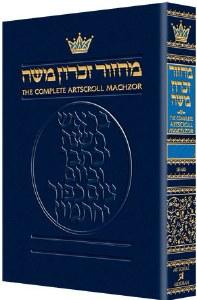 Artscroll Classic Hebrew-English Rosh Hashanah Machzor Sefard Pocket Size [Paperback]
