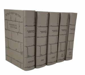 Artscroll Hebrew English Machzorim 5 Volume Pocket Size Slipcased Set Ashkenaz Light Gray Kosel Design Faux Leather