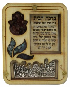 Blessing for the Home Hebrew Wooden with Cut Out Shapes
