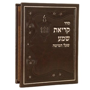 Krias Shema Card Brown Faux Leather Ashkenaz