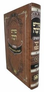 Midrash Rabbah Hameshulav Mevoar Devarim Volume 14 [Hardcover]