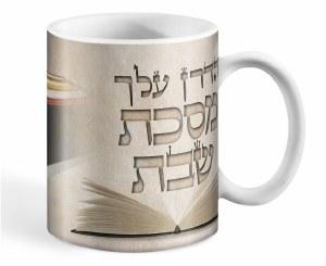Hadran Meseches Shabbos Ceramic Mug 11 oz