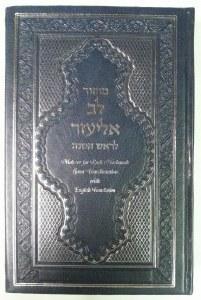 Machzor Lev Eliezer Rosh Hashana Hebrew and English Linear Transliteration Edut Mizrach [Hardcover]