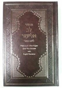 Machzor Lev Eliezer Yom Kippur Hebrew and English Linear Transliteration Edut Mizrach [Hardcover]