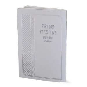 Mincha Maariv Laminated Booklet White Embossed with Silver Design Edut Mizrach [Paperback]