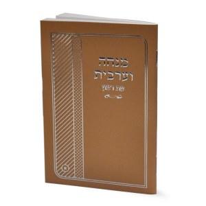Mincha Maariv Booklet Gold Striped Side Border Design Sefard