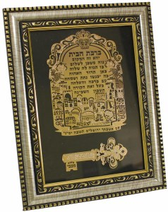 Birchas HaBayis Gold Art Picture Frame Home Blessing in Hebrew