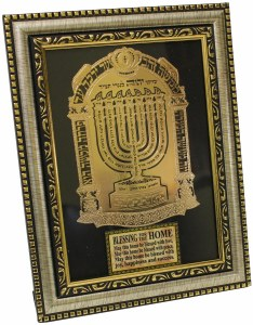 Birchas Habayis Gold Art Picture Frame