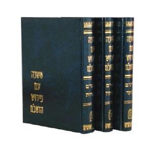 Mishnah with Peirush Rambam 3 Volume Set [Hardcover]