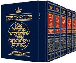 Artscroll Machzorim 5 Volume Slipcased Set Full Size Ashkenaz [Hardcover]