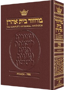 Artscroll Pesach Machzor - Maroon Leather - Ashkenaz