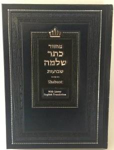Machzor Keter Shelomo Succos Machzor Linear English Translation [Hardcover]