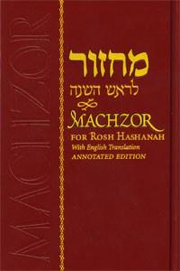 Rosh HaShanah Machzor Annotated Edition [Hardcover]