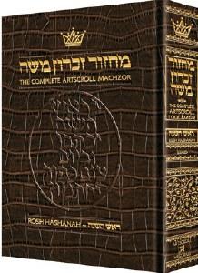 Artscroll Rosh Hashanah Machzor - Alligator Leather - Sefard