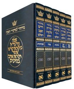 Artscroll Machzorim Hebrew With Hebrew Instructions 5 Volume Slipcased Set Full Size Sefard [Hardcover]