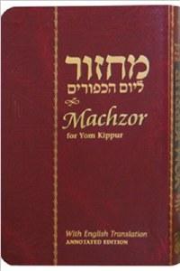 Yom Kippur Machzor - Compact Annotated Edition Ari