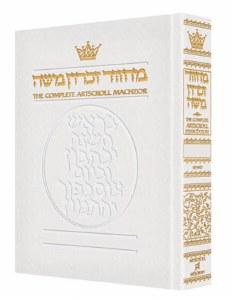 Artscroll Succos Machzor - White Leather - Sefard