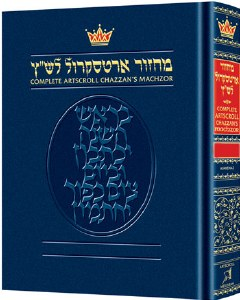 Artscroll Rosh Hashanah Machzor - Pulpit Size - Ashkenaz [Hardcover]