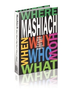 Mashiach: Who? What? Why? When? Where? How? [Hardcover]