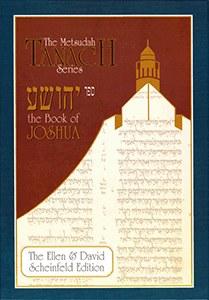 Metsudah Joshua [Hardcover]