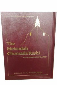 Metsudah Chumash Full-Size Edition: Vol. 1 - Bereishis [Hardcover]