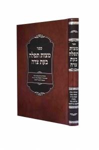 Sefer Mitzvos Tefillah BeEis Tzarah [Hardcover]