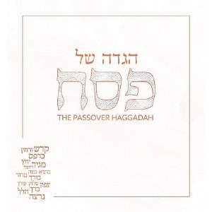 The Mosaica Passover Haggadah White [Hardcover]