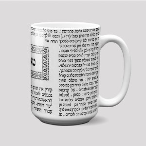 Jewish Mug Gemara Kup 11oz
