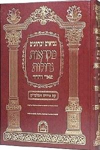 Nach Mikraos Gedolos Pe'er V'hadar: Melachim A and B in 1 Volume [Hardcover]