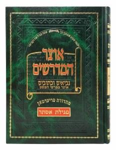 Otzar Hamidrashim Megilas Esther Hebrew [Hardcover]