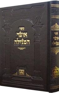 Otzar Hamegillah Eichah Large Size [Hardcover]
