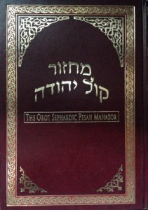 Pesach Machzor Kol Yehuda Hebrew and English Edut Mizrach [Hardcover]