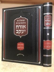 Sheilos VeTeshuvos Orach Yaakov [Hardcover]