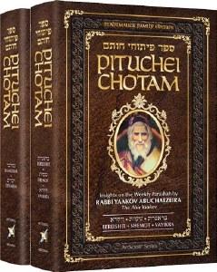 Pituchei Chotam 2 Volume Slipcased Set [Hardcover]