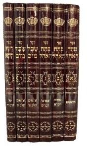 Pesach HaOhel 6 Volume Set [Hardcover]