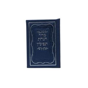 Hanachas Tefillin Leatherette BiFold Blue Edut Mizrach [Hardcover]