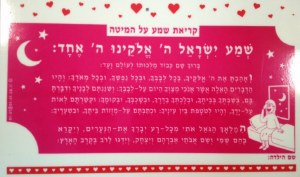 Glow in The Dark Kriyat Shema Card for Girls