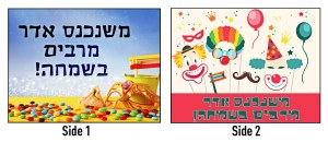 """Purim Poster Laminated Double Sided Mishenichnas Adar 8.5"""" x 11"""""""