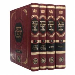 Ramban Al Hatorah Machon Hamaor Edition 4 Volume Set [Hardcover]