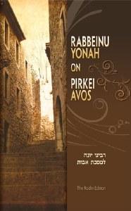 Rabbeinu Yonah on Pirkei Avos [Hardcover]