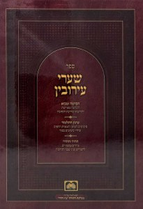 Sefer Shaarei Eruvin Im Shinun and Pictures [Hardcover]