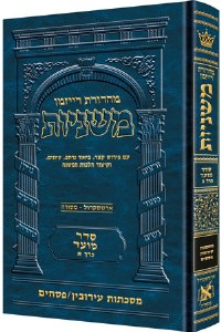 The Ryzman Edition Hebrew Mishnah Terumos and Maasros [Hardcover]