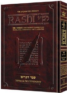 Sapirstein Edition of Rashi - 5 - Devarim - Student Size [Hardcover]