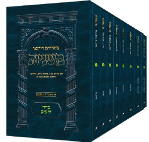 The Ryzman Edition Hebrew Mishnah Seder Zeraim Pocket Size 8 Volume Slipcased Set [Paperback]